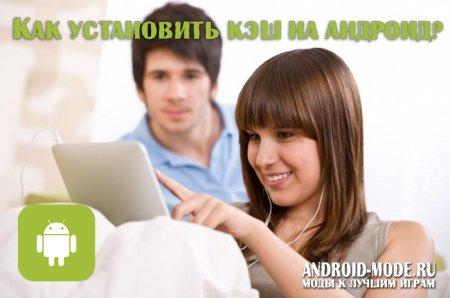 Взломанные игры и Моды на Андроид с …
