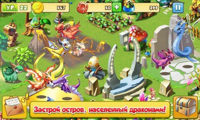 Взломанная версия Dragon Mania Legends на андроид бесплатно
