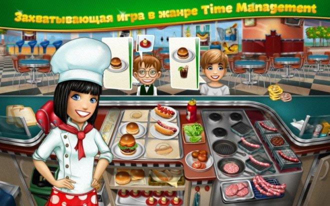 Скачать игру на андроид кухонная лихорадка бесплатно на русском языке