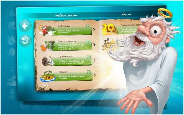 скриншот из игры Doodle God HD