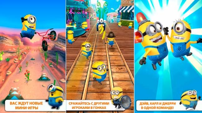Скриншот из игры Гадкий я